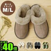 【あす楽16時まで】 選べる M / L サイズ Mouton Room Shoes ムートン ルームシューズ [ リアルファー 本物 ] スリッパ 暖かい メンズ レディース おしゃれ 室内履き ルームシューズ もこもこ F