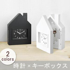 家の形がかわいい!玄関に便利な時計×キーボックス。 時計 壁掛け 置き時計 掛け時計 おしゃれ...