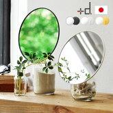 卓上ミラー鏡スタンドミラーアッシュコンセプトサンフラワー+dSunFlowerDA-1140メイク鏡化粧品小物ギフトプレゼントかわいいおしゃれ