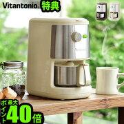 メイソンジャー コーヒー メーカー Vitantonio ビタントニオ ステンレス コーヒーマシーン コンパクト