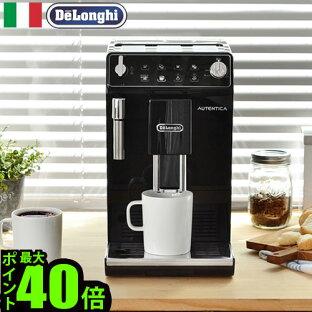 \MAX38倍/送料無料 デロンギ エスプレッソマシン P10倍デロンギ オーテンティカ コンパクト全自動コーヒーマシンDeLonghi AUTENTICA [ETAM29510B]コーヒーメーカー おしゃれ エスプレッソメーカー 人気の画像