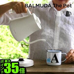 レビュー バルミューダ ザ・ポット ポイント おしゃれ 湯沸かし 湯沸かし器
