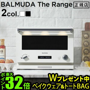 BALMUDA The Range