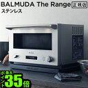 送料無料 電子レンジ P5倍バルミューダ