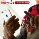 メール便OK 指紋認証シール 【あす楽14時まで】Diper ID 擬...