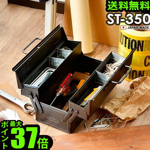 工具収納, 工具箱  14NUT STEEL TOOLBOX STORAGE ST-350 smtb-F box 2 DIY DIY plywood
