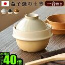 炊飯 土鍋 一人用 益子焼【あす楽14時まで】 kamacco 益子のプチ土鍋 [一合炊き]ご飯 か