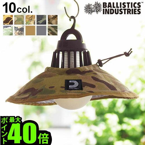 照明器具部品, ランプシェード MAX38LED 14 BALLISTICS LAMP SHADE BSPC-011GYR HALF TRACK PRODUCTS