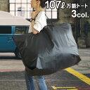 送料無料 トートバッグ 大きめ メンズ レディース【あす楽14時まで】...(5.0)