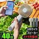 ミニ扇風機 充電器