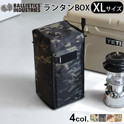 収納家具, その他 MAX38 14 XL BALLISTICS XL LANTERN BOX BSA-2009