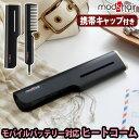 携帯用ヘアアイロン ヘアアイロン ブラシ USB【あす楽14...