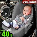 チャイルドシート サイベックス クラウド isofix 新生児cybex Cloud Z i-Size【あす楽14時まで】送料無料 P10倍 正規品アイサイズ ベビーシート R129適合 安全 ブランド おすすめ ベビー 赤ちゃん◇ 出産祝い ギフト