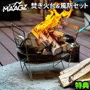 ラプカMAAGZ 多次元型焚き火台RAPCA 風防セット