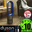 ★レビューでおまけ付き★ダイソン ファンヒーター am05 Dyson Hot+Cool dyson air multiplier ...