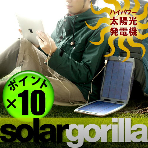 送料無料 ポイント10倍 特典付き! パワートラベラー SOLAR GORILLA ソーラー...