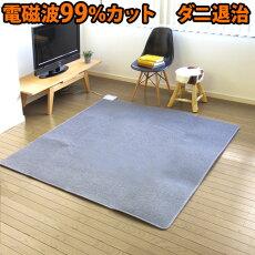 【ポイント10倍】【送料無料】【35%オフ】plywoodオリジナル電磁波カット電子コントロールカーペット