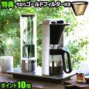 P10倍 ゴールドフィルタープレゼント! 送料無料コーヒーメ...