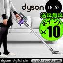 送料無料 ダイソン DC62 コードレスクリーナー 国内正規販売店 ポイント10倍 dyson…