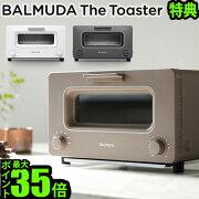 バルミューダ トースター ザ・トースター おしゃれ オーブン スチーム バルミューダトースター