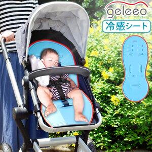 送料無料 ベビーカー 保冷シート ジェルパット 【あす楽16時まで】 ジェレオ・クールシート …