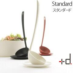おたま スタンド +d タテオタマ [ スタンダード ] 【あす楽17時まで】Tate Otama standard Soup Ladle D-501 おたま スタンド お玉 キッチン雑貨 キッチン用品 調理器具 日本製 料理(T)