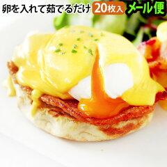 お店に出てくるみたいな半熟ポーチドエッグが作れるアイテム★たまご料理 たまご 卵 タマゴ キ...