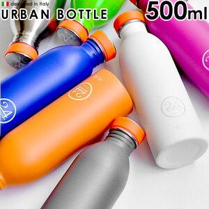 【あす楽16時まで】ポイント10倍 アーバンボトル 500ml 24BOTTLES URBAN BOTTLE タンブラー 蓋...