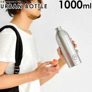 【あす楽16時まで】ポイント10倍 アーバンボトル 1000ml 24BOTTLES URBAN BOTTLE ボトル マイボ...