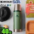 スタンレー 水筒 STANLEY ボトル クラシック タンブラー 0.47L