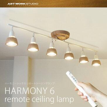 【あす楽14時まで】 【送料無料】 特典付き!ARTWORKSTUDIO HARMONY 6 AW-0360Z アートワークスタジオ ハーモニー 6 リモートシーリングランプ 6灯