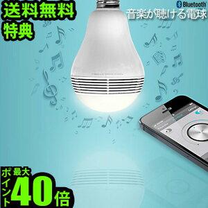 電球なのに音楽が聴ける!LEDスピーカーライト★LED 電球 照明 スピーカー Bluetooth 音楽 ライ...