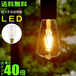 【あす楽16時まで】VINTAGE LED BULBビンテージ LEDバルブ [ E26/3.…