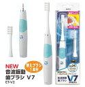 歯周病の予防やケアに【NEW】音波振動歯ブラシV7本体<ET