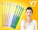 すみずみまで1本1本ていねいに磨きたい方向けのコンパクトサイズのヘッドのV-7歯ブラシ(送料無...