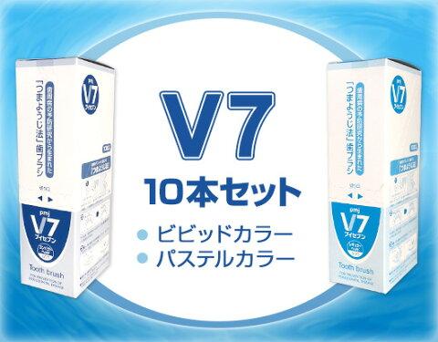 「つまようじ法」歯ブラシV7(ブイセブン)10本セット 【長持ちキャップ付】歯科用 歯周病予防 送料無料