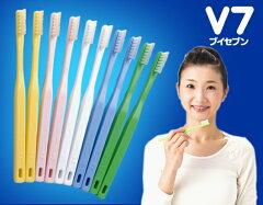 一般成人向けのレギュラーサイズのヘッドのV-7歯ブラシ(送料無料)歯周病予防・口臭予防に!「...