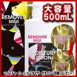 送料無料『レビオナ リムーバーミルク 業務用 500mL』 +モイスチャーローション(ギャザー付きパンツ同梱)