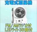 節電対策 節電グッズ 夏の暑さ対策に!即納『充電式扇風機(LEDライト36灯&FM/AMラジオ付)』