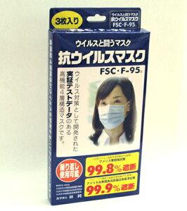 【即納!】 N95相当 放射能 被曝対策・新型ウイルス対策に!1枚が30回使えます。PM2.5対策マス...