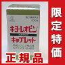 『キヨーレオピン キャプレット200錠』【第3類医薬品】