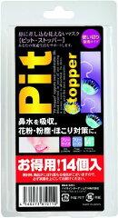 ノーズマスク ピットの姉妹品『ピット・ストッパー 14個入レギュラーサイズ』(鼻マスク) ピ...