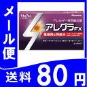 アレルギー性鼻炎・花粉症に!眠くなりにくいアレグラFX 28錠では多い方に【 ポイント2〜10倍お...