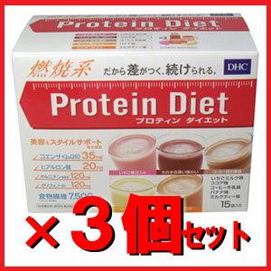 1個あたり4403円! 『DHC プロティンダイエット 15袋入 × 激安!3箱セット』