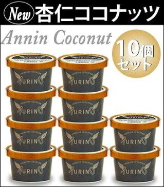 新発売!【送料無料】『アウリーノ アイスクリーム 杏仁ココナッツ 10個入り』