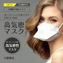 高機能 マスク【緊急時再利用可】『オーバヘッド式 超立体 サ