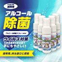 【合計5本】除菌 ウイルス対策『携帯用 アルコール 除菌スプ