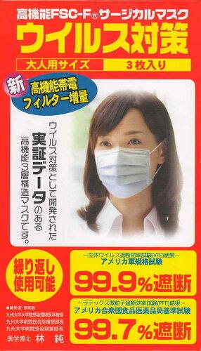 『 60枚 高機能FSC-F サージカルマスク 大人用 3枚入り × 20箱(マスク60枚)セット』 ウィルス...