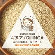 【メール便/送料無料】スーパーフード『キヌア 500g』ペルー産 高栄養雑穀 穀物 きぬあ Quinoa【クレジットカード決済】