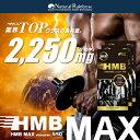 【国内生産】『HMB MAX 強化版 120粒 3個セット』...